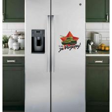 "Наклейка на холодильник ""За Родину!"""