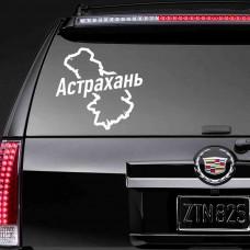 """Виниловая наклейка """"Астрахань"""""""
