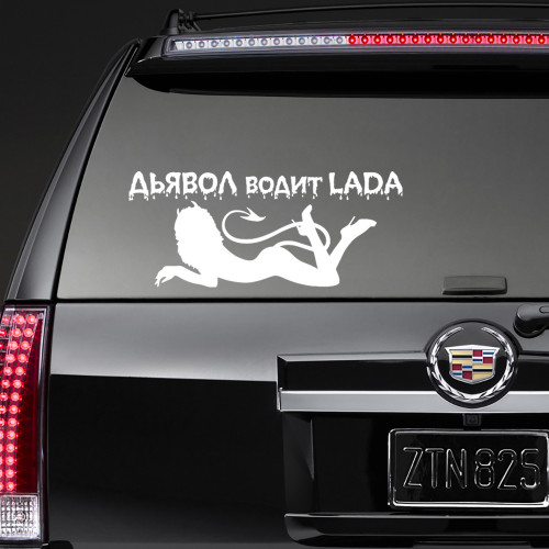 "Наклейка на авто ""Дьявол водит LADA"""