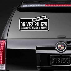 """Наклейка на стекло """"Drive2.ru 750"""""""