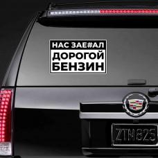 """Виниловая наклейка """"Нас зае#ал дорогой бензин"""""""