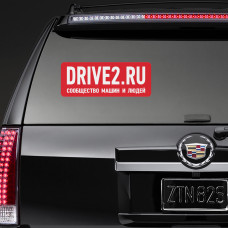"""Наклейка на стекло """"Drive2.ru"""""""