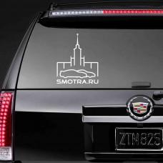 """Наклейка на заднее стекло """"Smotra.ru"""""""