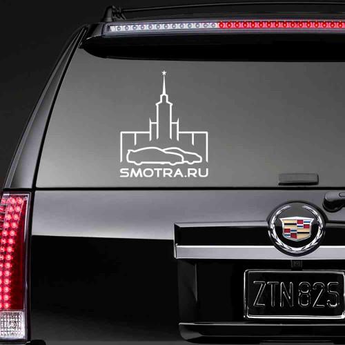"""Виниловая наклейка """"Smotra.ru"""""""