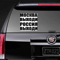 """Виниловая наклейка """"Москва выходи, Россия выходи"""""""