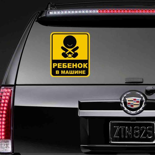 """Наклейка на стекло """"Ребенок в машине"""""""