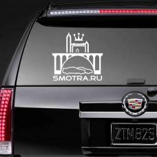 """Наклейка на стекло """"Smotra.ru"""""""