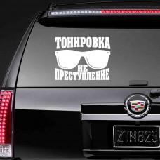 """Виниловая наклейка """"Тонировка - не преступление"""""""