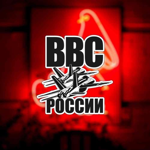 """Наклейка на авто  """"ВВС РОССИИ"""""""
