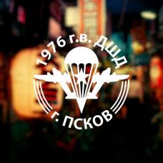 """Наклейка на авто """"1976 г.в. ДШД. г. ПСКОВ"""""""
