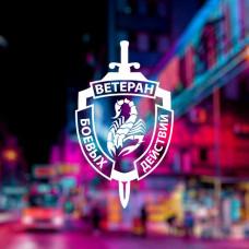 """Наклейка на авто """"Ветеран боевых действий"""""""