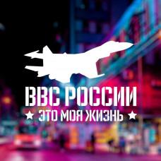 """Наклейка на авто """"ВВС РОССИИ - ЭТО МОЯ ЖИЗНЬ"""""""