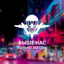 """Наклейка на авто """"ВС РФ - Выше нас только звезды"""""""