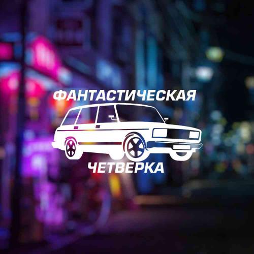 """Наклейка на авто """"Фантастическая четверка"""""""