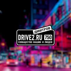 """Наклейка на авто """"Drive2.ru 750"""""""