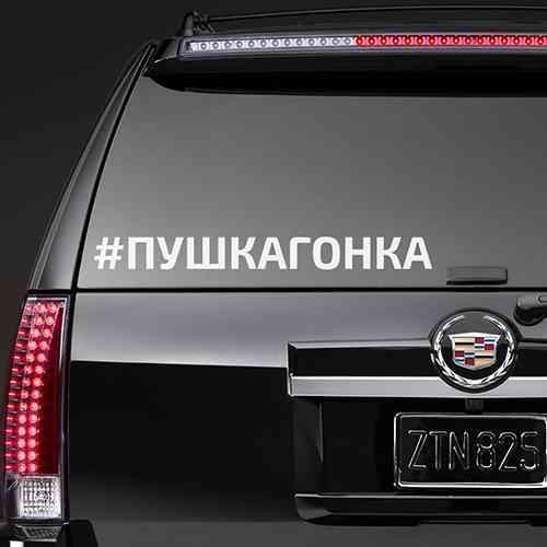 Наклейка на авто #пушкагонка