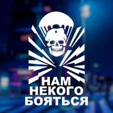 Наклейка на авто ВДВ с черепом Нам некого бояться