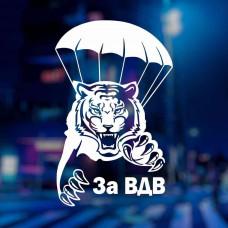 Наклейка на авто с тигром - За ВДВ