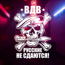 """Наклейка на авто ВДВ """"Русские на сдаются!"""""""