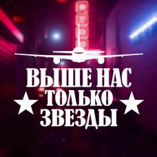 """Наклейка на авто ВДВ """"Выше нас только звезды"""""""